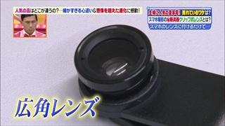 clip-lens-005.jpg