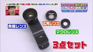 clip-lens-011.jpg