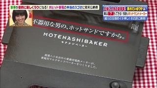motenashi-baker-003.jpg
