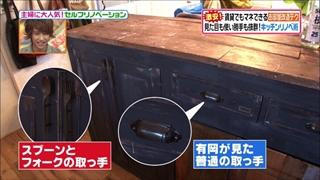 self-renovation-20150120-024.jpg