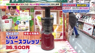 sharp-juicer-001.jpg