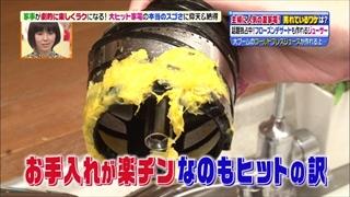 sharp-juicer-011.jpg
