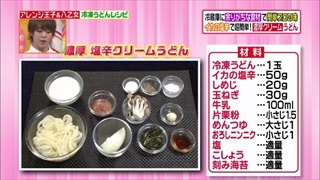 siokara-cream-udon-001.jpg