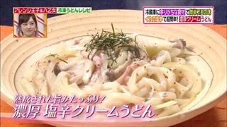 siokara-cream-udon-003.jpg