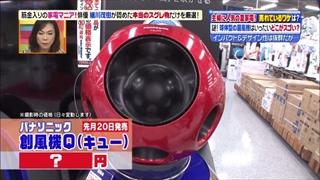 sofuki-q-001.jpg