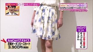 tokyo-osyare-20150507-022.jpg