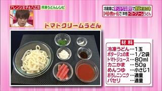 tomato-cream-udon-001.jpg
