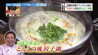tonkotsu-gyoza-002.jpg