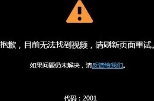 youku-error-007.jpg