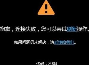 youku-error-008.jpg