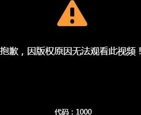 youku-error-009.jpg
