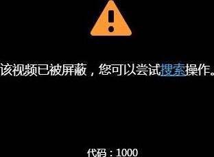 youku-error-011.jpg