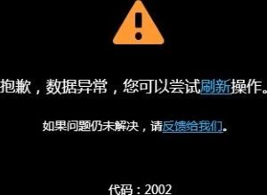 youku-error-012.jpg
