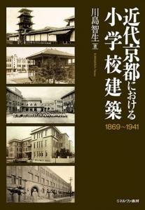 近代京都における小学校建築