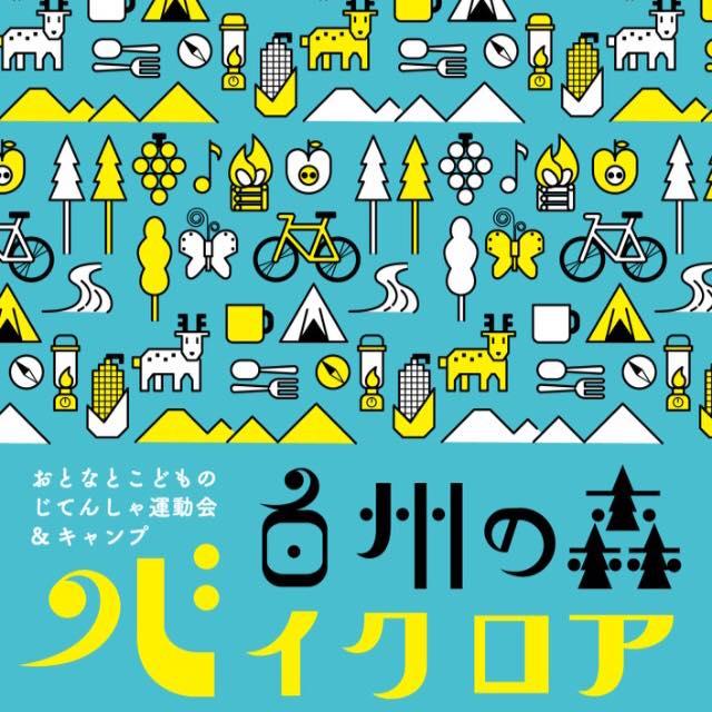 hakusyu_bikelore.jpg