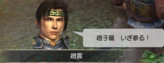 ZhaoYun3.jpg