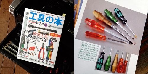 工具の本 レビュー