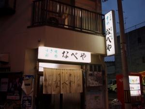 Nabeya_1505-221.jpg