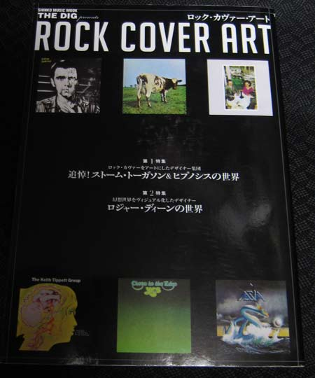 ROCK-COVER-ART.jpg