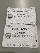 京王れーるランド 入館券