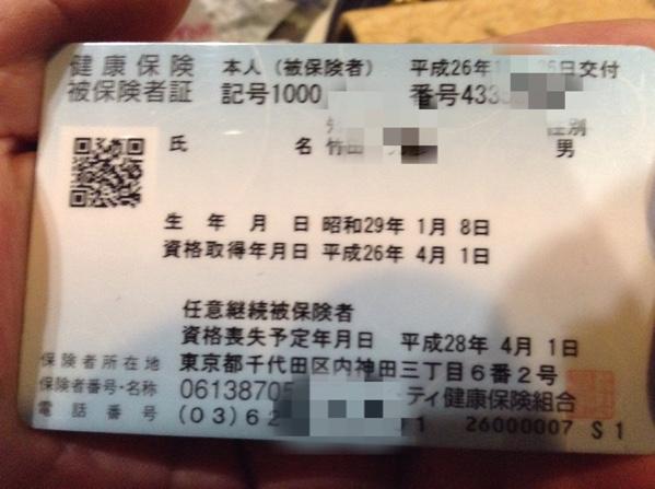 NTT健康保険組合会・NTT企業年金基金代議員選挙