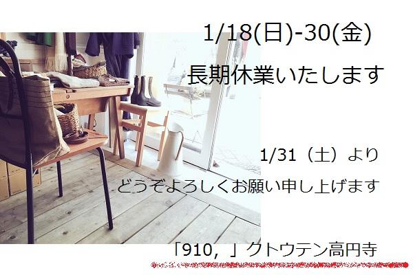 20150118-30 長期休業JPG