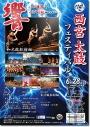 第14回西宮太鼓フェスティバル