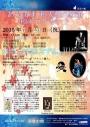あらまほ 和太鼓&篠笛 和のコンサート