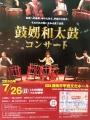 鼓娚和太鼓コンサート