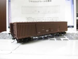 ワキ5000