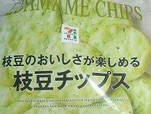 5-31 枝豆チップ