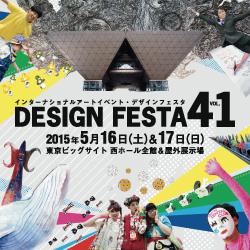 DESIGN FESTA 41
