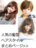 最新人気のヘアスタイルから有名人の髪型までまとめページ