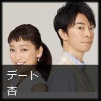 月9ドラマ『デート~恋とはどんなものかしら~』杏ちゃんの髪型