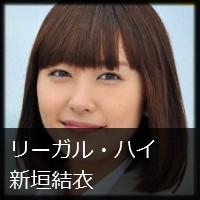 リーガルハイが面白い☆新垣結衣ちゃんのボブヘアスタイル☆
