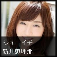 シューイチ 新井恵理那ちゃんの髪型 ヘアスタイル