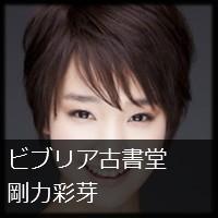 新月9ドラマ『ビブリア古書堂の事件手帖』剛力彩芽ちゃんのショートカット☆
