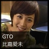 比嘉愛未 髪型 フジテレビ『GTO』でのショートヘアスタイルがキュートで人気☆