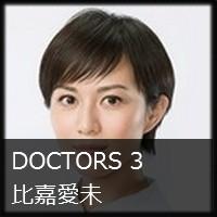 ドラマ『DOCTORS 3』 比嘉愛未ちゃんのショートヘアの髪型