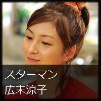最近大人な髪型の広末涼子がシングルママ役で久しぶりのドラマ復帰★