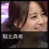 最近可愛くなったと人気の堀北真希ちゃんの髪型画像