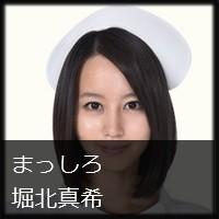 ドラマ『まっしろ』 堀北真希ちゃん風のミディアムボブの髪型
