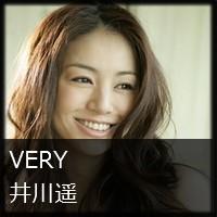セレブ奥様雑誌『VERY』で人気再燃した井川遥さんのヘアスタイル・髪型を真似したい
