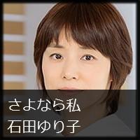 石田ゆり子さん 髪型 さよなら私
