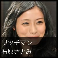 2013年春ドラマ『リッチマン,プアウーマン』石原さとみちゃんの髪型・ヘアスタイル