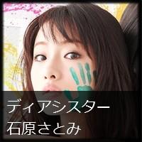 石原さとみちゃんの髪型☆ドラマ『ディア・シスター』美咲役 可愛いメイクとゆるふわミディアムパーマヘアスタイル