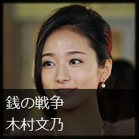 ドラマ『銭の戦争』 木村文乃ちゃんのウェーブロングな髪型