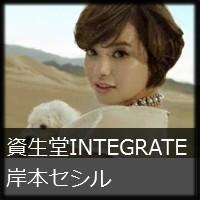 資生堂『INTEGRATE』のCMの岸本セシルちゃんのショートヘアの髪型が可愛い☆