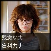 残念な夫 倉科カナちゃんの可愛い髪型
