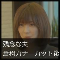 ドラマ 残念な夫 倉科カナちゃんの美容院カットシーン後のミディアムヘア